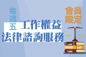 高教工會法律諮詢服務